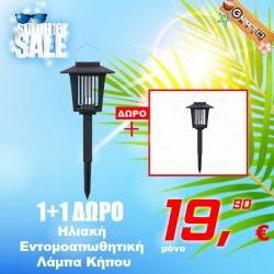 Combo A27 | 1+1 ΔΩΡΟ Ηλιακή Εντομοαπωθητική Λάμπα Κήπου