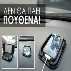Αντιολισθητική βάση αυτοκινήτου για κινητά, κλειδιά, νομίσματα κ.α AM-ANTT15